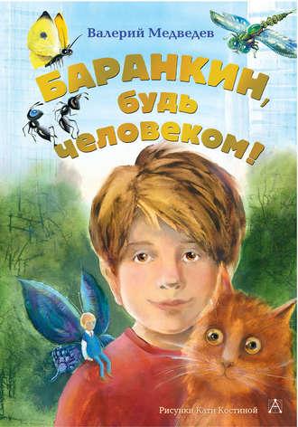 Валерий Медведев, Екатерина Костина, Баранкин, будь человеком!