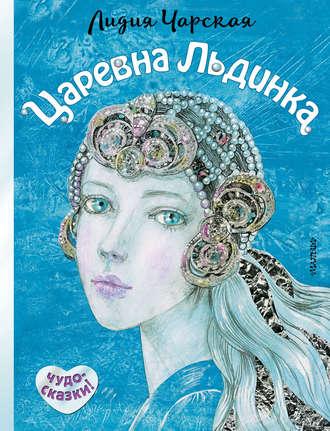 Лидия Чарская, Царевна Льдинка