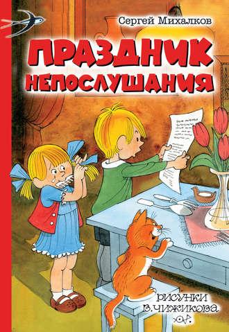 Сергей Михалков, Праздник непослушания (сборник)