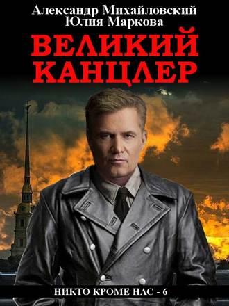 Александр Михайловский, Юлия Маркова, Великий канцлер