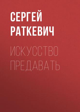 Сергей Раткевич, Искусство предавать