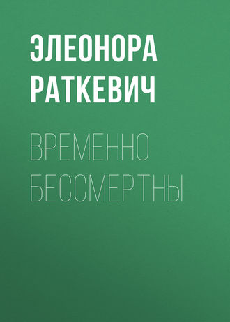 Элеонора Раткевич, Временно бессмертны