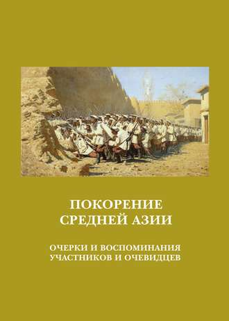 Сборник, А. Блинский, Покорение Средней Азии. Очерки и воспоминания участников и очевидцев
