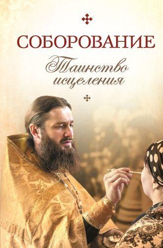 Сборник, Татьяна Копяткевич, Соборование. Таинство исцеления