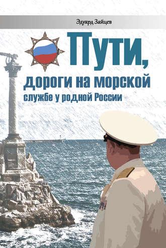 Эдуард Зайцев, Пути, дороги на морской службе у родной России