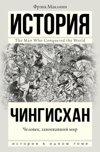 Фрэнк Маклинн, Чингисхан. Человек, завоевавший мир
