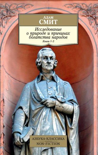 Адам Смит, Исследование о природе и причинах богатства народов. Книги 1–3