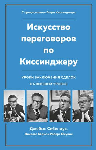 Николас Бёрнс, Роберт Мнукин, Искусство переговоров по Киссинджеру. Уроки заключения сделок на высшем уровне