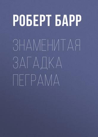 Роберт Барр, Знаменитая загадка Пеграма