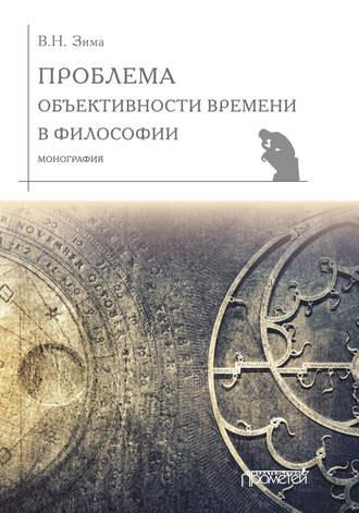 Вадим Зима, Проблема объективности времени в философии