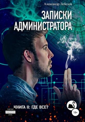 Александр Лебедев, Записки администратора – 2. Где все?