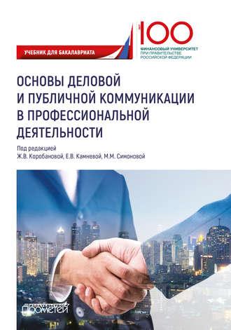 Коллектив авторов, Основы деловой и публичной коммуникации в профессиональной деятельности