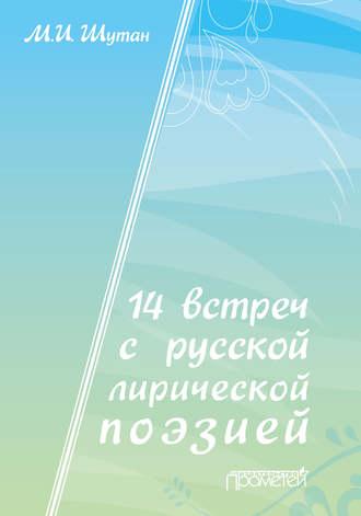 Мстислав Шутан, 14 встреч с русской лирической поэзией