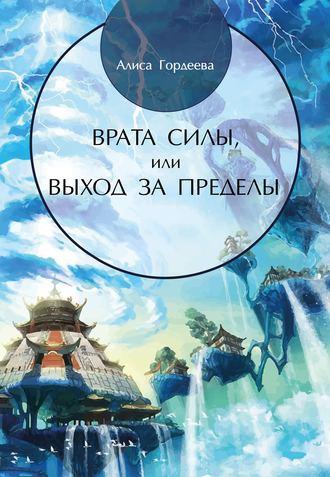 Алиса Гордеева, Врата Силы, или Выход за пределы