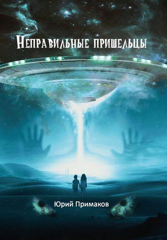Юрий Примаков, Неправильные пришельцы