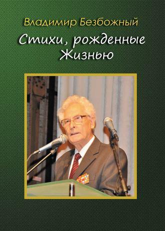 Владимир Безбожный, Стихи, рождённые Жизнью