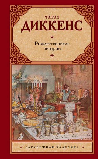 Чарльз Диккенс, Рождественские истории