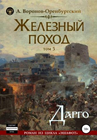 Андрей Воронов-Оренбургский, Железный поход. Том пятый. Дарго