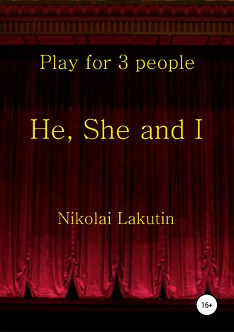 Николай Лакутин, He, She and I. Play for 3 people