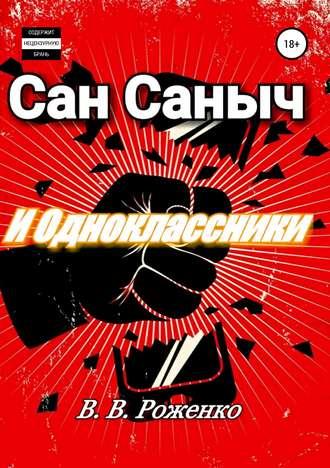В. Роженко, Сан Саныч и Одноклассники