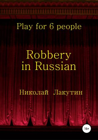 Николай Лакутин, Robbery in Russian. Play for 6 people