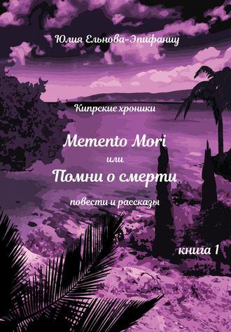 Юлия Ельнова-Эпифаниу, Кипрские хроники. Memento Mori, или Помни о смерти. Книга 1
