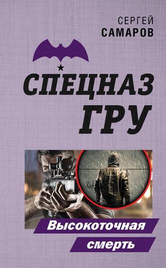 Сергей Самаров, Высокоточная смерть