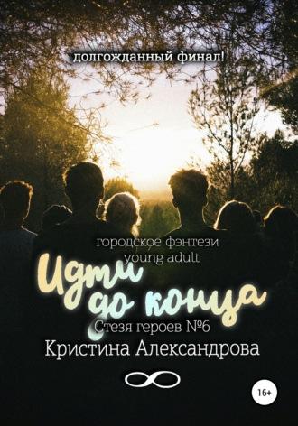 Кристина Александрова, Идти до конца
