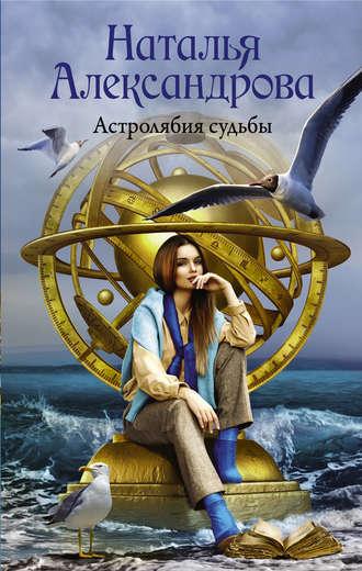 Наталья Александрова, Астролябия судьбы