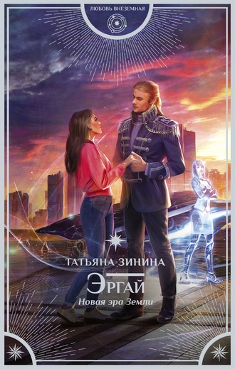 Татьяна Зинина, Эргай. Новая эра Земли