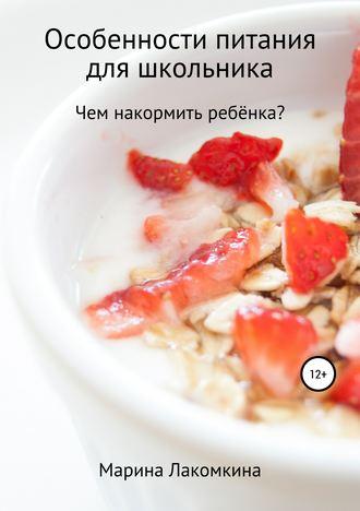 Марина Лакомкина, Особенности питания для школьника