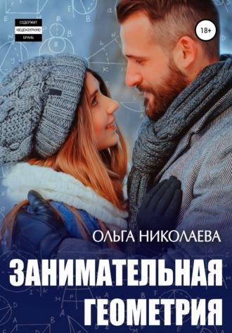 Ольга ANABOLIK, Занимательная геометрия
