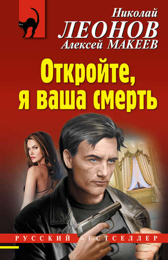 Николай Леонов, Алексей Макеев, Откройте, я ваша смерть