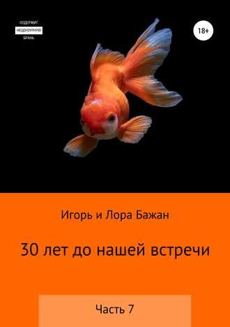 Игорь Бажан, Лора Бажан, 30 лет до нашей встречи. Часть 7