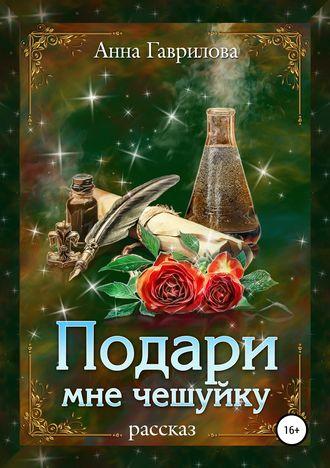 Анна Гаврилова, Подари мне чешуйку