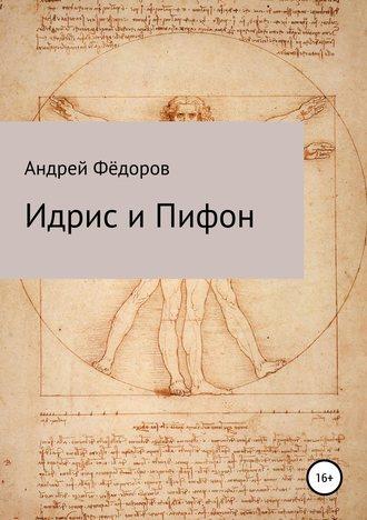 Андрей Фёдоров, Идрис и Пифон