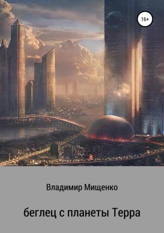 владимир мищенко, Беглец с планеты Терра