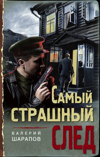 Валерий Шарапов, Самый страшный след