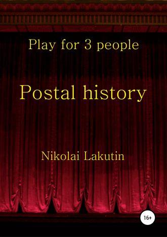 Николай Лакутин, Postal history