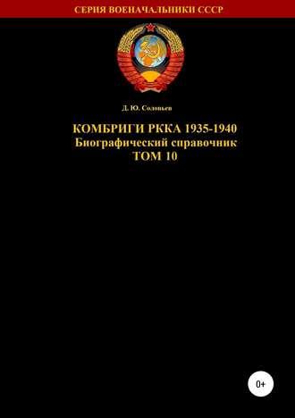 Денис Соловьев, Комбриги РККА 1935-1940. Том 10