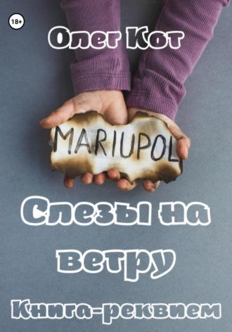 Олег Кот, Гармонист
