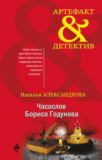 Наталья Александрова, Часослов Бориса Годунова