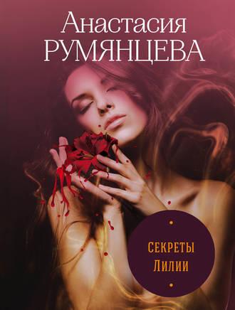 Анастасия Румянцева, Секреты Лилии
