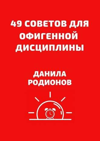 Данила Родионов, 49советов для офигенной дисциплины