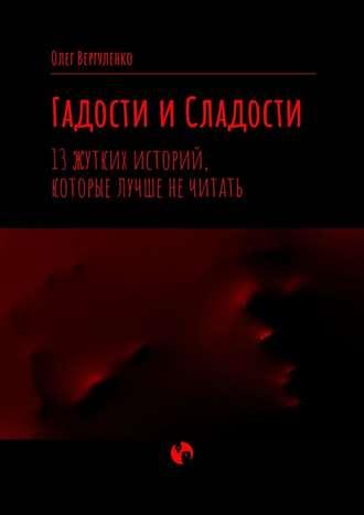 Олег Вергуленко, Гадости иСладости. 13 жутких историй, которые лучше не читать