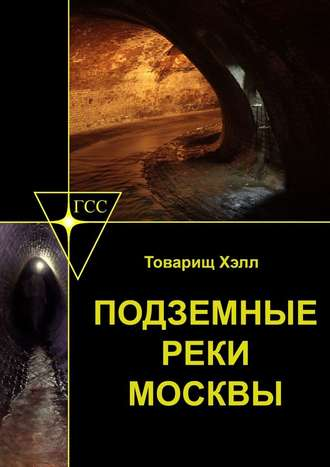 Товарищ Хэлл, Подземные реки Москвы