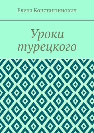Елена Константинович, Уроки турецкого