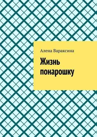 Алена Вараксина, Жизнь понарошку