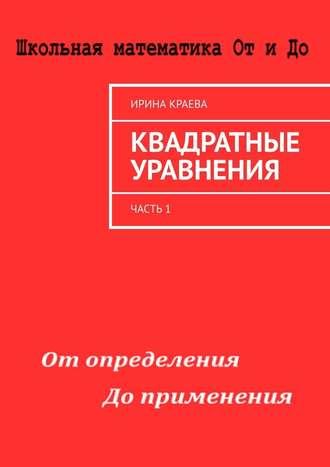 Ирина Краева, Квадратные уравнения. Часть 1