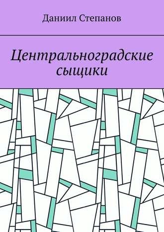 Даниил Степанов, Центральноградские сыщики